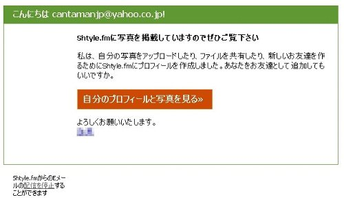 Shtyle.fmからの招待メール