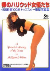 裸のハリウッド女優たち—外国映画100年トップスター衝撃写真集