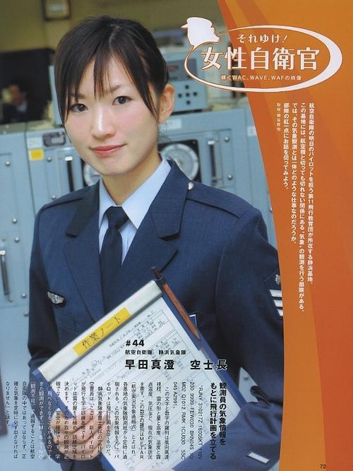 あり】自衛隊の女性カレンダー ...