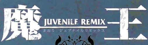 魔王 JUVENILE REMIXの参考資料画像
