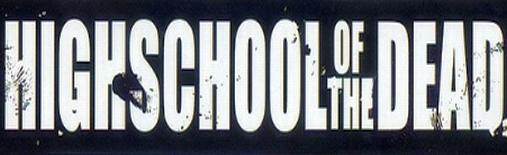 学園黙示録 HIGHSCHOOL OF THE DEADの参考資料画像