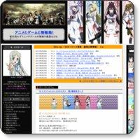 アニメとゲームと情報局!の参考資料画像