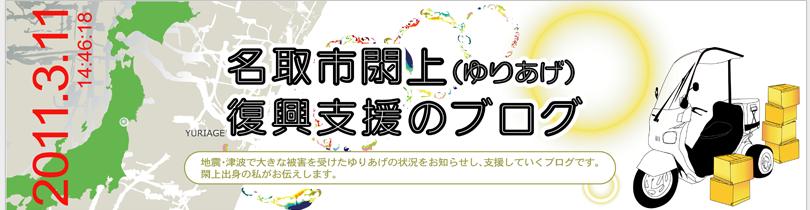 名取市閖上(ゆりあげ)復興支援のブログ