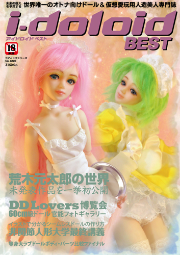 http://livedoor.2.blogimg.jp/coremag-idoloid/imgs/f/5/f526dfe2.jpg