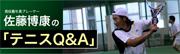 佐藤博康の「テニスQ&A」