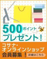 コサナオンラインショップ500ポイントプレゼント中