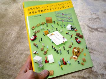 日本の名刺デザイン・コレクション-01