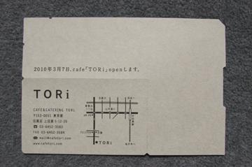 TORi DM - 04