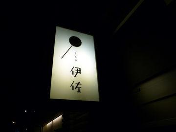 串揚 伊佐(2)