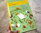 日本の名刺デザイン・コレクション