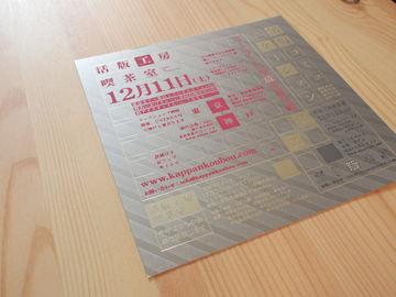 活版コミュニケーションDM(3)