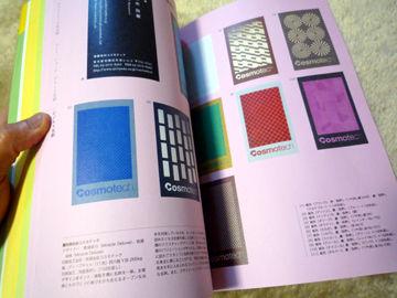 日本の名刺デザイン・コレクション-02