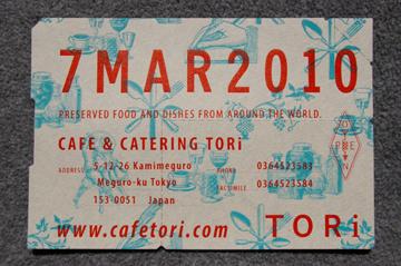 TORi DM - 01