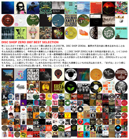 DISC SHOP ZERO 2007 BEST SELECTION