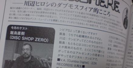 remix / 雑誌『リミクス』