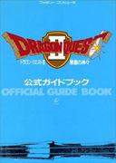 ドラゴンクエスト2 悪霊の神々 公式ガイドブック