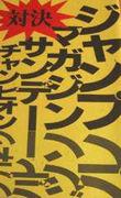 対決!!ジャンプvsマガジンvsサンデーvsチャンピオン