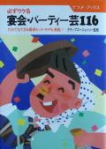 必ずウケる宴会・パーティー芸116 (ナツメ・ブックス)