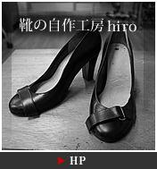 靴の自作工房ヒロのホームページへジャンプします。