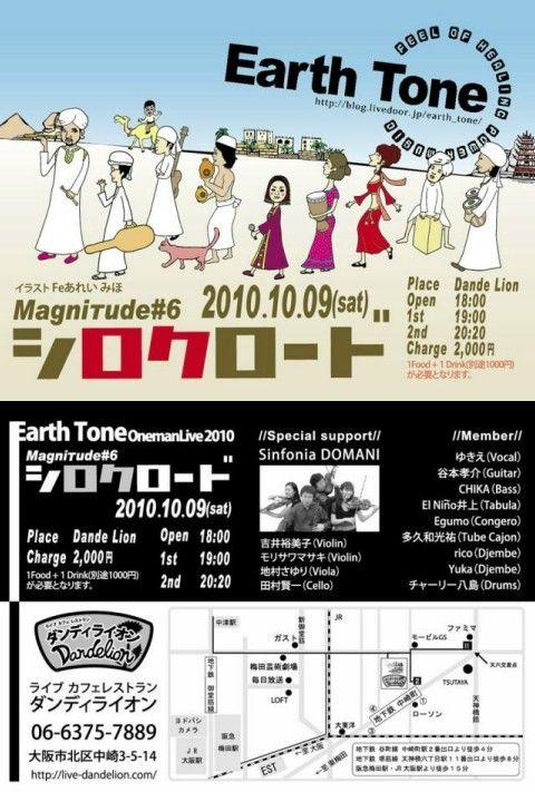 EARTH_TONE_Mag6flier