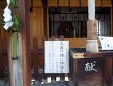 都島神社7月標語