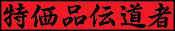 特価品伝道者 タイトル画像