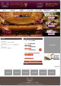 エステティックグランプリ公式サイト