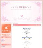フジナガ関東支店ブログ