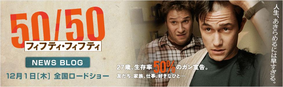 50/50 フィフティ・フィフティ オフィシャルブログ