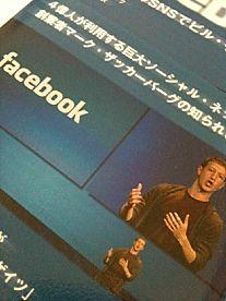 facebook ,ベン・メズリック、夏目 大,4903853853