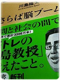 さらば脳ブーム (新潮新書) ,川島 隆太,4106103966