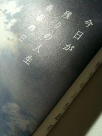 今日が残りの人生最初の日 ,須藤 元気,4062166291