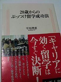 28歳からのぶっつけ留学成功法 (生活人新書) ,平川 理恵,4140882255