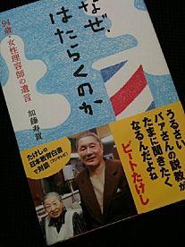 なぜ、はたらくのか—94歳・女性理容師の遺言 ,加藤 寿賀,4072746487