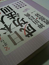 日本人の成功法則 ,神田昌典、渡部昇一,4894519291