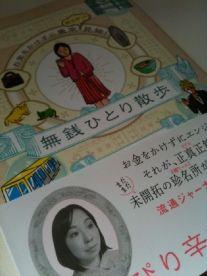 無銭ひとり散歩—お金をかけずに東京珍スポット見物! ,辛酸 なめ子、、辛酸 なめ子のAmazon著者ページを見る、検索結果、著者セントラルはこちら,4864360286