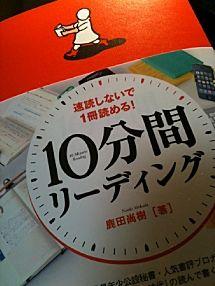 10分間リーディング ,鹿田 尚樹,4478014876