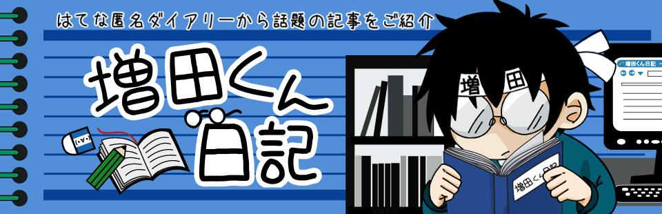 増田くん日記 - はてな匿名ダイアリーまとめブログ