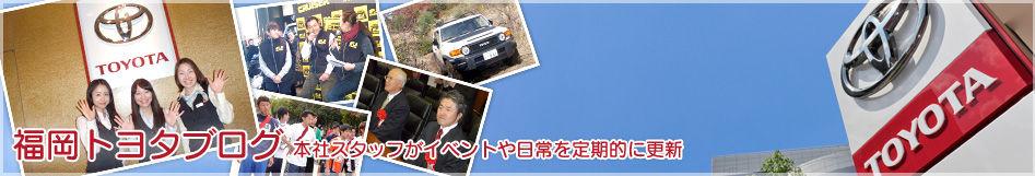 福岡トヨタブログ