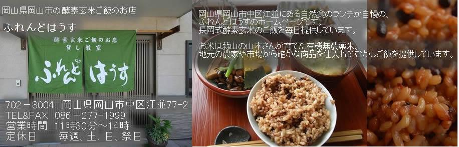 岡山県岡山市の懐かしい自然食ランチの食堂 ふれんどはうす