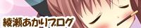 綾瀬あかりブログ始めました!