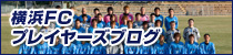 横浜FCプレイヤーズブログ