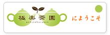 台湾茶 極楽茶園
