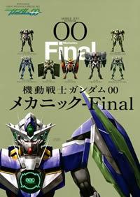 機動戦士ガンダム00 メカニック-Final
