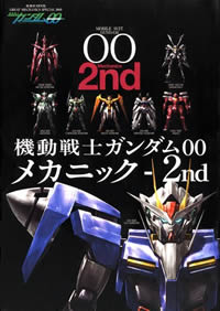 機動戦士ガンダム00 メカニック-2nd