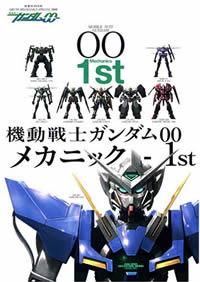 機動戦士ガンダム00 メカニック-1st