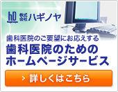 歯科医院のご要望にお応えする 歯科医院のためのホームページサービス 詳しくはこちら