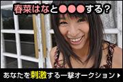 一撃オークションサイト-Ichigeki-