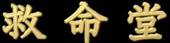 上野 救命堂