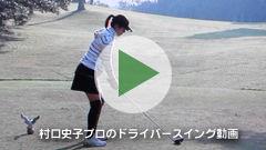 村口史子プロのドライバースイング